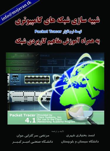 آموزش مفاهیم کاربردی شبکه های کامپیوتری و شبیه سازی آنها